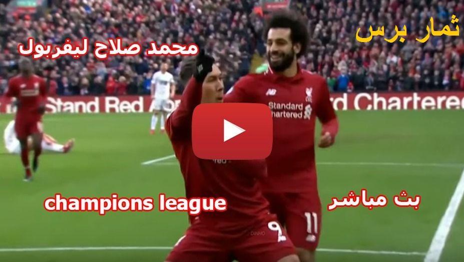 مشاهدة مباراة ليفربول وبورتو بث مباشر بتاريخ 17-04-2019 دوري أبطال أوروبا مباشر الان