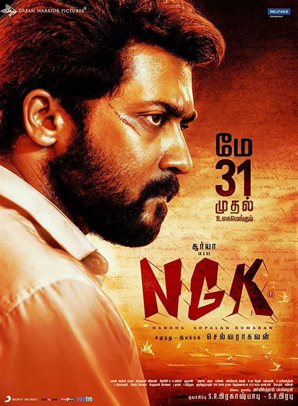 NGK: Box Office, Budget, Hit or Flop, Predictions, Posters