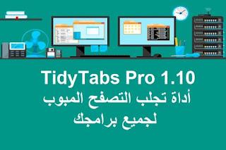 TidyTabs Pro 1.10 أداة تجلب التصفح المبوب لجميع برامجك