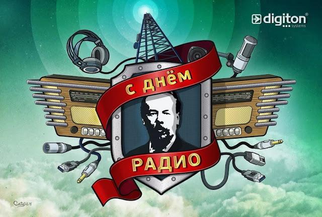 День радио – история создания интересные факты истории и поздравления