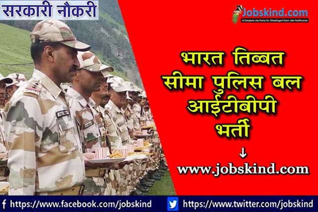 ITBP Constable Vacancy 2021 – Apply for 65 Post @ itbpolice.nic.in