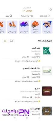 تحميل تطبيق طلبات مجانا للايفون