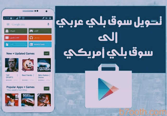 Convert Play Store to US