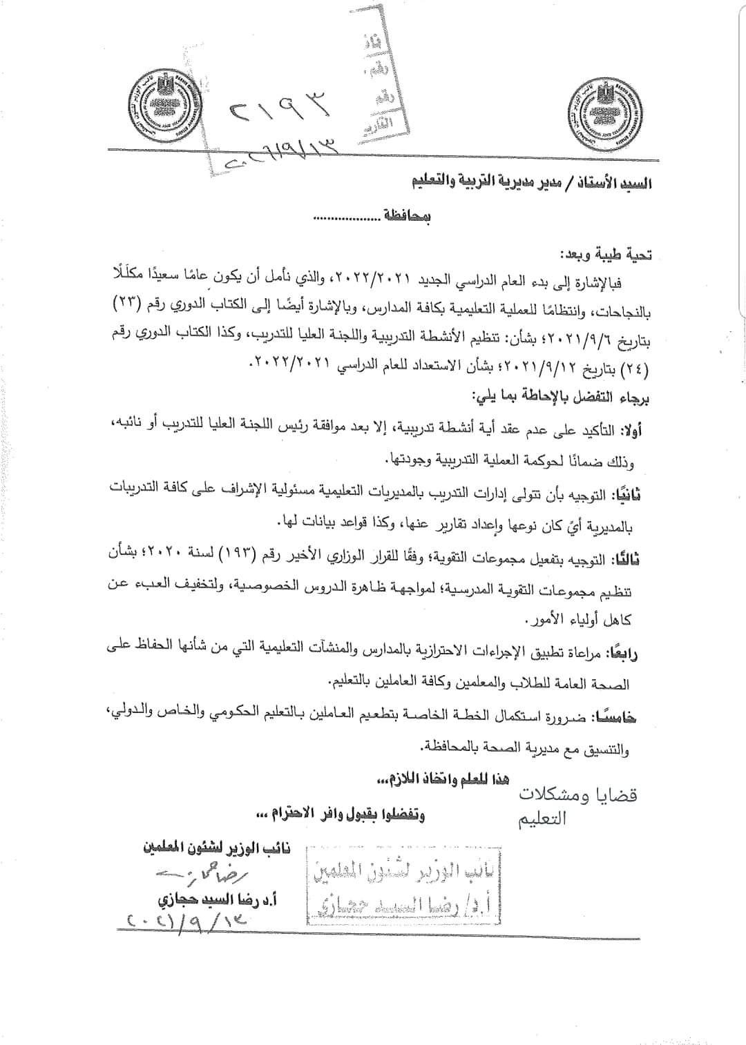 الكتاب الدوري رقم (٢٤) الصادر بتاريخ ٢٠٢١/٩/١٢ بشأن تعليمات العام الدراسي الجديد ٢٠٢٢/٢٠٢١ 7