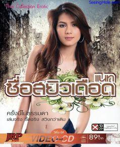 Nat Chue Sayiw Duad (2002)