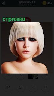 необычная стрижка у девушки с белыми волосами, круглая по периметру головы