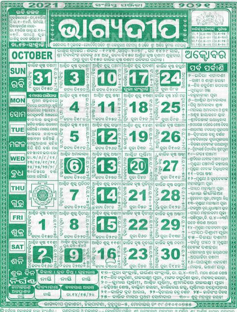 Odia Bhagyadeep Panjika Calendar 2021 October