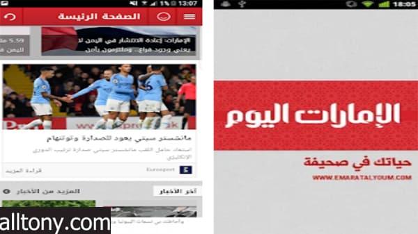 تحميل تطبيق الإمارات اليوم emaratalyoum للأيفون والأندرويد