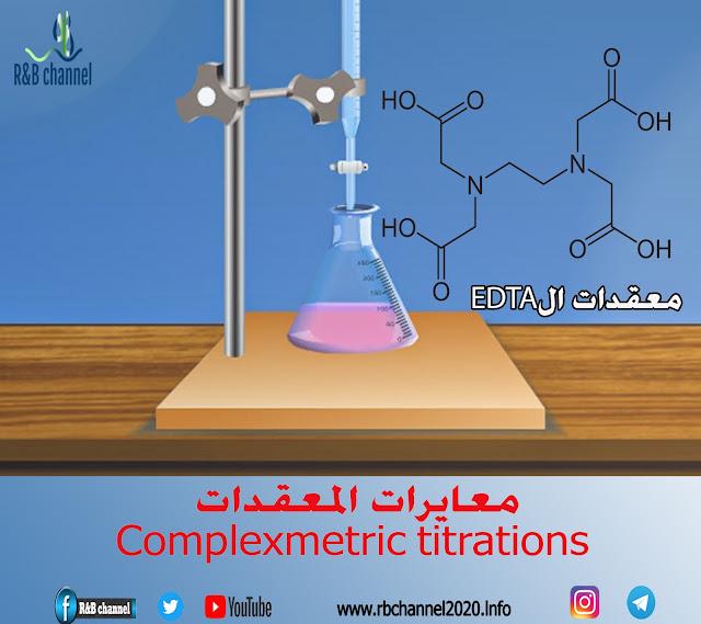 معايرات المعقدات Complexmetric titrations