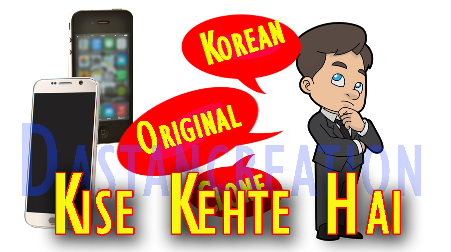 आपका फ़ोन असली हैं या नकली, iPhone, Samsung, Vivo, Oppo Korean Clone Fake Mobile Korean, Clone, Original, how to check mobile is original or korean, korean clone phones vs original,