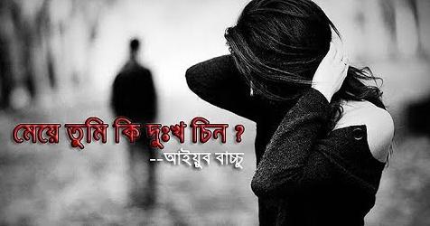 Meye Tumi Ki Dukkho Cheno Lyrics ( মেয়ে তুমি কি দুঃখ চেনো ) - Ayub Bachchu