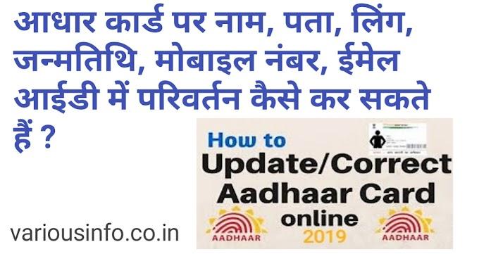 आधार पर अपना नाम, पता, मोबाइल नंबर, ईमेल  कैसे अपडेट करें - How to update aadhar online