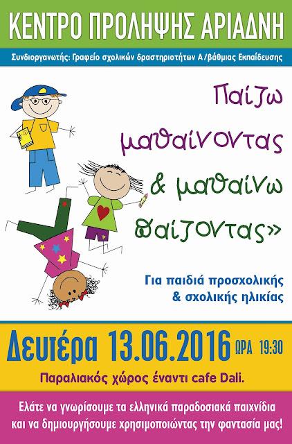 """Ηγουμενίτσα: """"Παίζω μαθαίνοντας & μαθαίνω παίζοντας"""""""