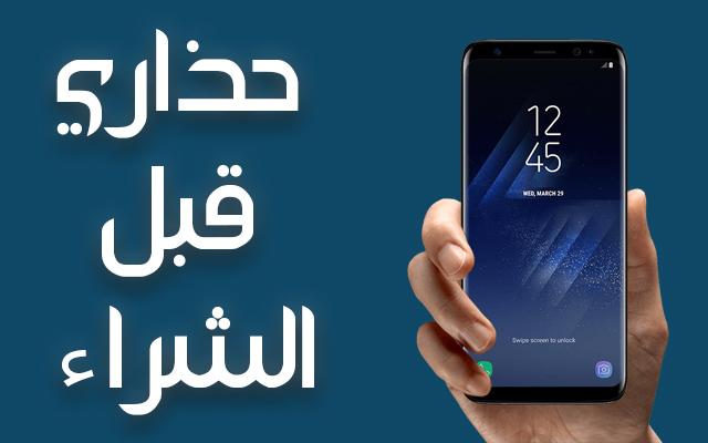 إحذر قبل أن تشتري أي هاتف مستعمل!! أمر يهمك كثيرا
