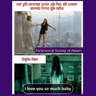 assamese quotes for whatsapp | new assamese status