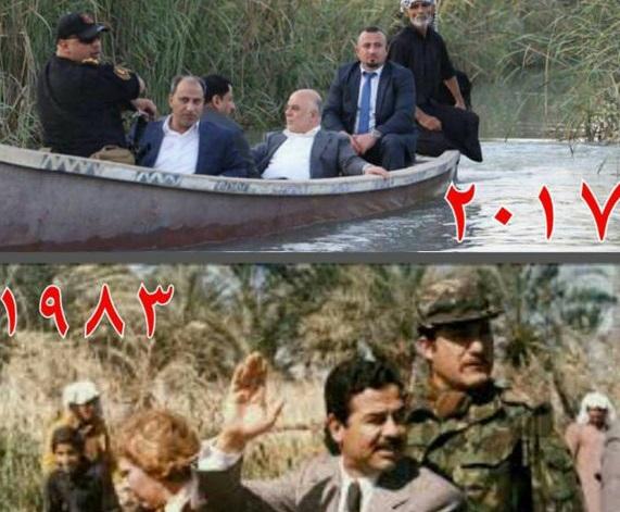 صدام حسين وحيدر العبادي في الأهوار