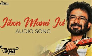 Jeno Jibon manei Jol Lyrics-Nachiketa(জীবন মানেই জল ) -Uraan Ft. Srabanti | Srijato