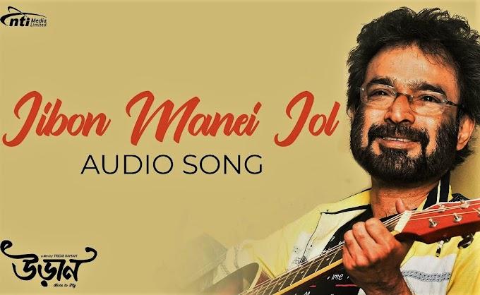 Jeno Jibon manei Jol Lyrics-Nachiketa(জীবন মানেই জল ) -Uraan Ft. Srabanti | Srijato | Joy