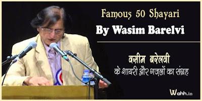 Famous Shayari By Wasim Barelvi