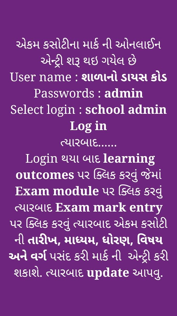 Unit Test (Periodical Test) Ekam Kasoti Student Online Mark Entry @ www.ssagujarat.org