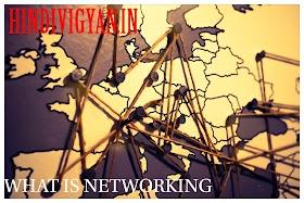 what is networking hindi, नेटवर्किंग क्या है - Hindivigyan.in