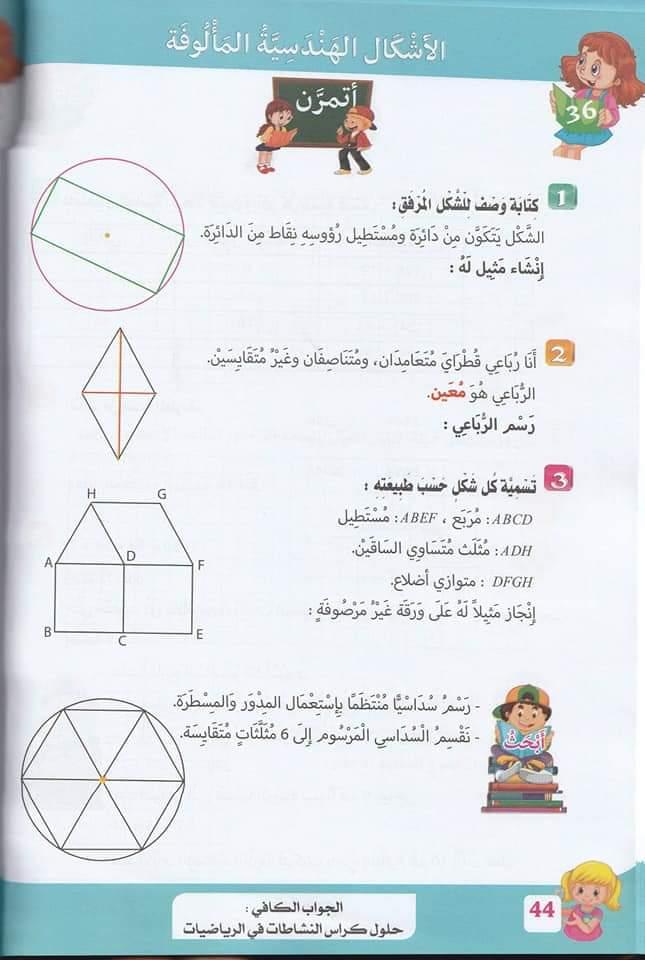 حلول تمارين كتاب أنشطة الرياضيات صفحة 43 للسنة الخامسة ابتدائي - الجيل الثاني