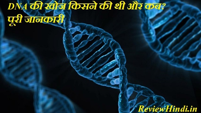 DNA की खोज किसने की थी और कब? पूरी जानकारी