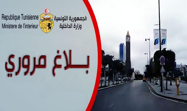 وزارة الداخلية ترخص الجولان بصورة استثنائية في بعض الوضعيات ... وتتوعد مخالفي الحجر الصحي