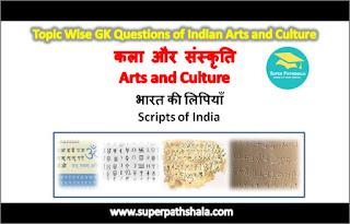 भारत की लिपियाँ GK Questions Set 1
