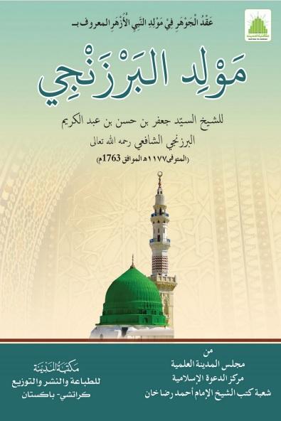 download maulid al-barzanji pdf gratis