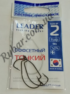 Leader Offset тонкий №2