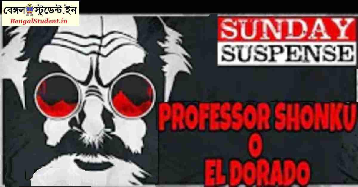 Professor Shonku O El Dorado by Satyajit Roy - Sunday Suspense MP3 Download