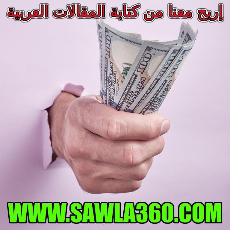 إربح معنا من كتابة المقالات العربية