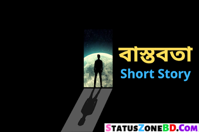 short story, moral stories, short love story, romantic short stories, bangla choto golpo, বাস্তবতা, bangla golpo, bangla story, bangla premer golpo, Bangla Choto Golpo, choto golpo