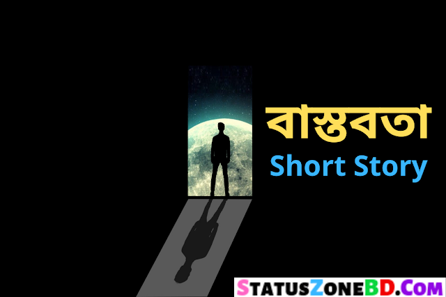 Bangla Choto Golpo (বাস্তবতা ছোটো গল্প) The Reality - Moral Stories