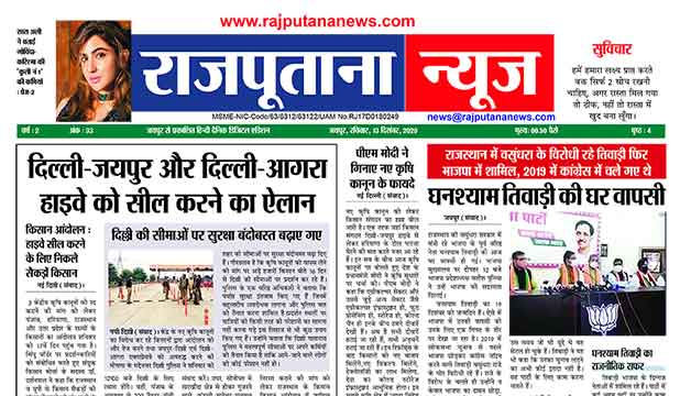 Rajputana News daily epaper 13 December 2020
