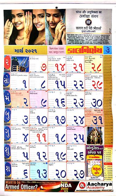 Kalnirnay Gujarati Calendar March 2021