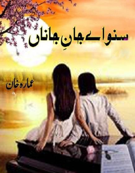 suno-aye-jaan-e-jaana-novel-pdf-download