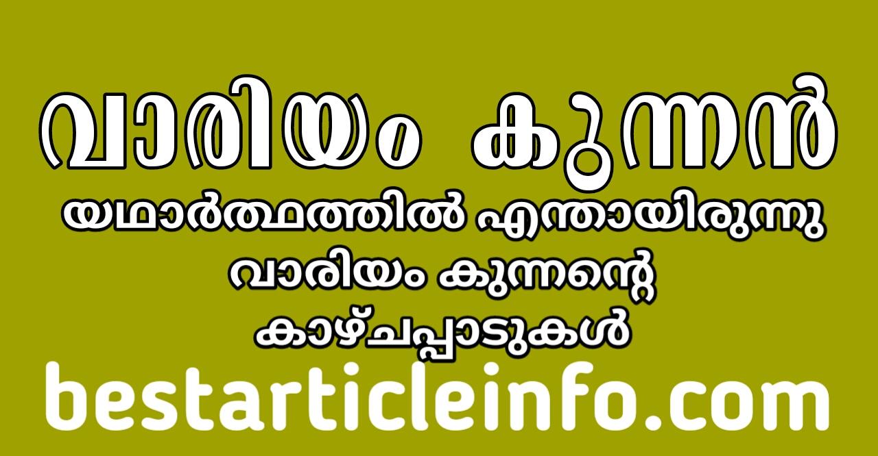 Vaariyam kunnan malayalam movie 2020
