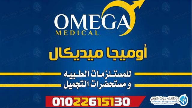 وظائف خالية فى شركة أوميجا للمستلزمات الطبية قدم من خلال وظائف دوت كوم