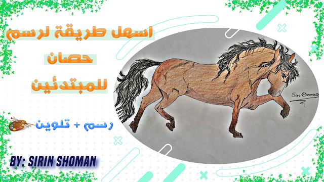 تعليم رسم حصان للمبتدئين