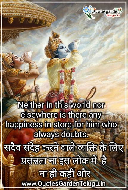 bhagavad gita quotes messages daily word from bhagavad gita