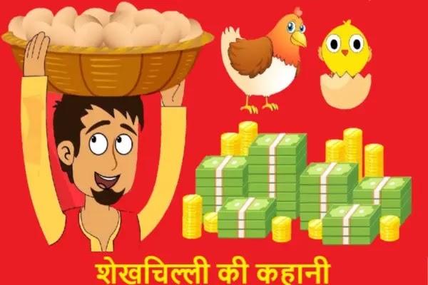 Shekh chilli story