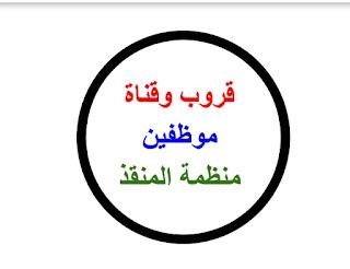قروب ومجموعة موظفين موقع منظمة المنقذ الانسانية في الوطن العربي