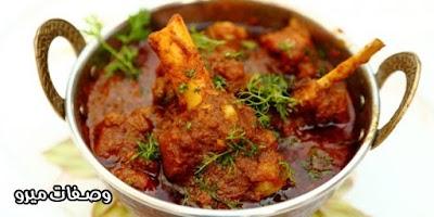 اللحم على الطريقة الهندية
