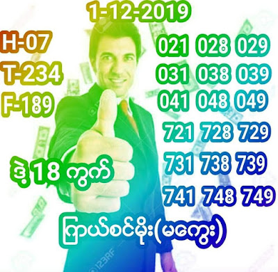 Thai Lotto 3up Direct Review Blogspot Facebook Tips 01 December 2019