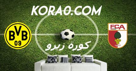 مشاهدة مباراة بوروسيا دورتموند وأوجسبورج بث مباشر اليوم 26-9-2020 الدوري الألماني