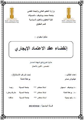 مذكرة ماستر: انقضاء عقد الاعتماد الايجاري PDF