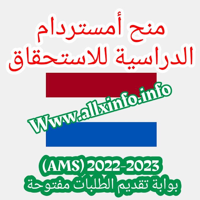 منح أمستردام الدراسية للاستحقاق (AMS) 2022-2023 بوابة تقديم الطلبات مفتوحة