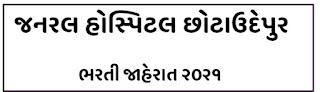 General Hospital ChhotaUdepur Recruitment 2021 For Staff Nurse Posts